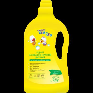 Засіб д/прання . дитячий Гіпоалергенний (1 л)